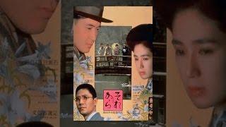 名匠・森田芳光が、日本の近代文学を代表する文豪・夏目漱石の恋愛三部...