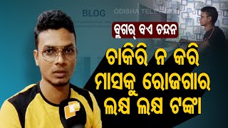 Special Story | Sambalpur Youth Blogger Sets Example Earning Lakhs Per Month