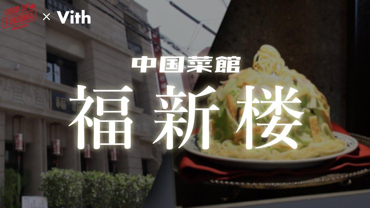 名物は福岡ちゃんぽん!福岡のおいしい高級中華料理屋 【福新楼】