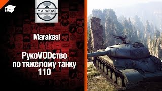 Тяжелый танк 110 - рукоVODство от Marakasi [World of Tanks]