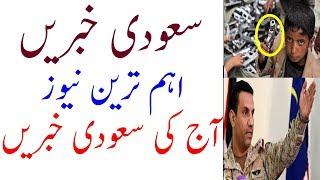Saudi Arabia Letest News Updates-Saudi Ki Taza Khabar Hindi Urdu----Hassnat Tv