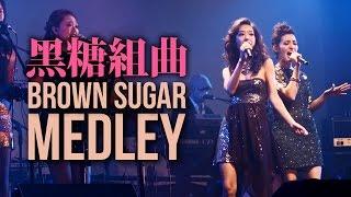 【Lara梁心頤 & Esther梁妍熙】Brown Sugar Medley 黑糖組曲