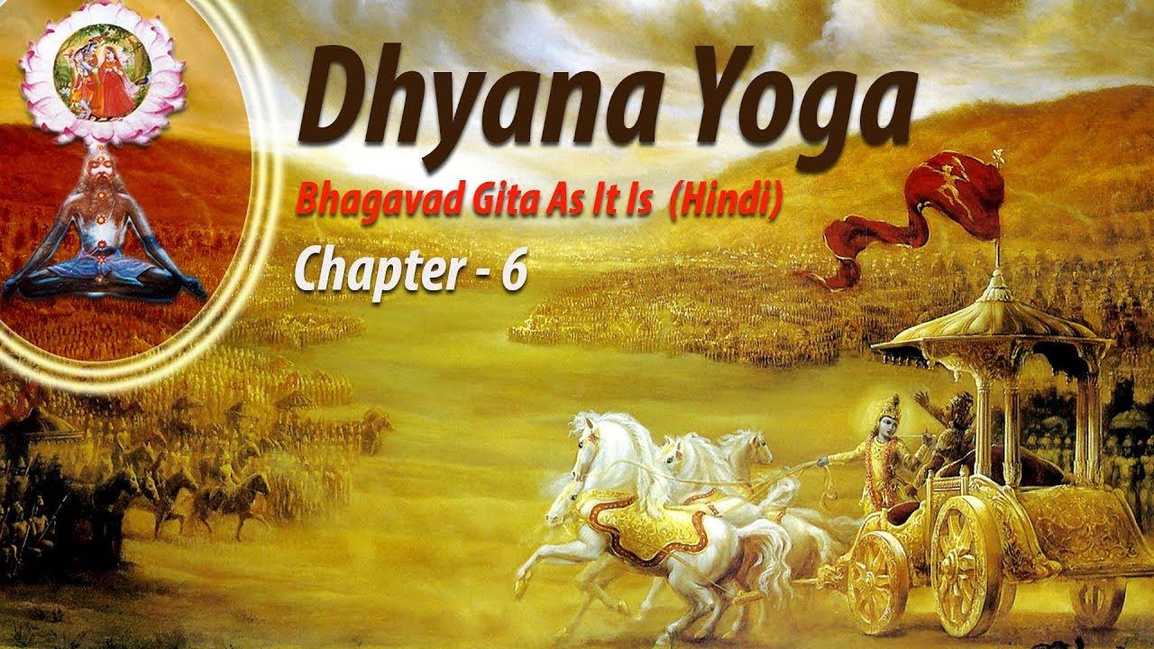 Bhagavad Gita Chapter 6 - Dhyana yoga (भगवद् गीता अध्याय ६ - ध्यानयोग)