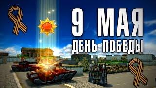 ТАНКИ ОНЛАЙН - ДЕНЬ ПОБЕДЫ l ПАРАД l 2017