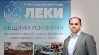 Презентация ЛЕКИ - Гасан Гасанов