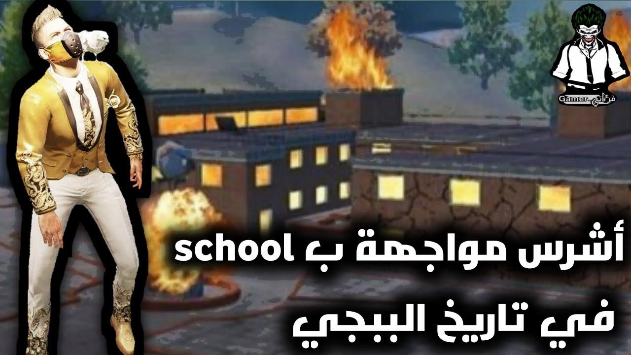 لاعب سوري يقوم بواحدة من أشرس مواجهات ببجي موبايل في School 🤯