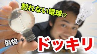 【危険】電球いきなり投げたら危ないでしょドッキリ!!!