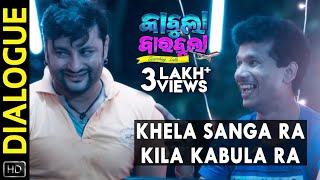 Khela Sanga Ra Kila Kabula Ra | Dialogue | Kabula Barabula Searching Laila | Anubhav | Papu Pam Pam