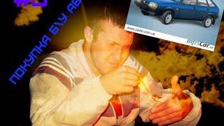 покупка Б\У автомобиля -
