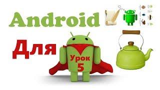 "Андроид ""для чайников"" (для начинающих), урок 5"