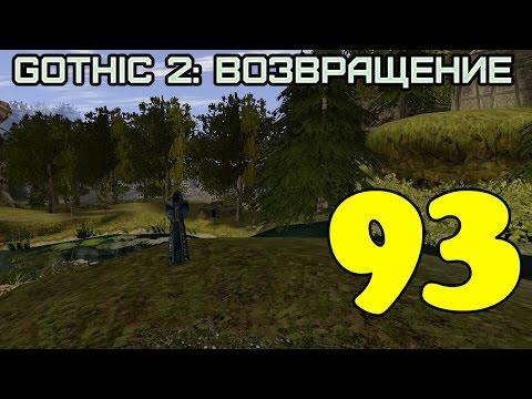 Gothic 2: Возвращение #93 (Квесты 6-7-8 хранителей)