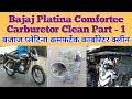 Bajaj Platina Comfortec Carburetor cleaning Part - 1