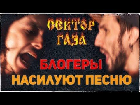 БЛОГЕРЫ НАСИЛУЮТ ДВОРОВУЮ ПЕСНЮ Feat. Нескучный Саунд