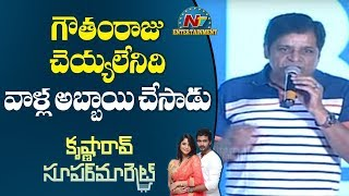 Actor ALI Speech @ Krishna Rao Super Market Pre Release Event | NTV Entertainment