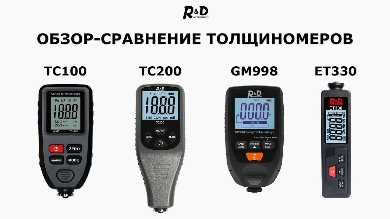 Обзор-сравнение толщиномеров R&D TC100, TC200, GM998, ET330