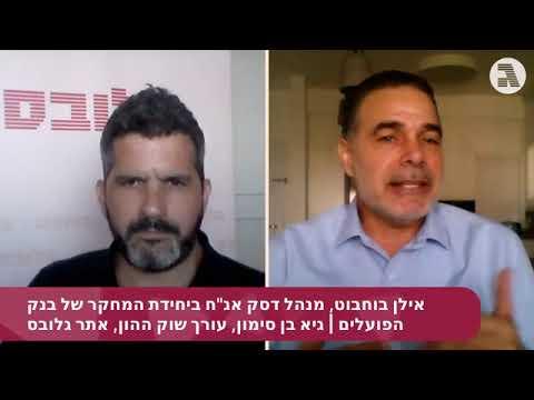 התמיכה של בנק ישראל: למה עכשיו ולמי זה עוזר?  איך זה שהשווקים לא מפסיקים לזנק?