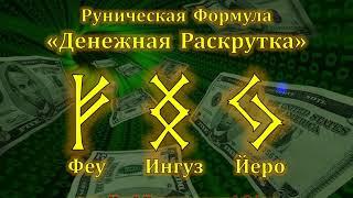 Денежная Раскрутка. Руническая Формула Денег