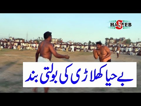 Sheikh Hayyat Vs Sajad Mouta Open Kabaddi Match