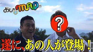11月15日水曜よる7時~『おじゃMAP!!』 山崎弘也さんとゲストによる番...