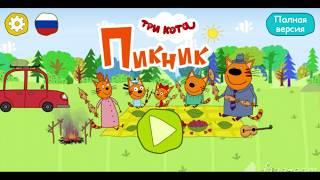 Три Кота Пикник Игра Прохождение Обучение для детей