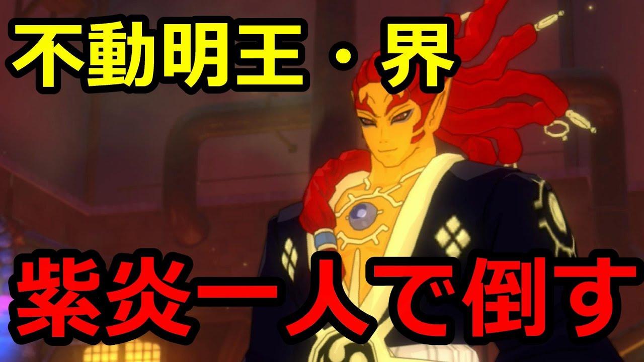 4 妖怪 明王 ウォッチ 不動