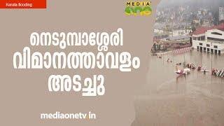 നെടുമ്പാശ്ശേരി വിമാനത്താവളം അടച്ചു | Cochin Airport suspends operation till Saturday