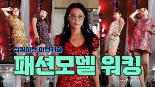 [고릴라쇼쇼쇼TV] 워킹이란 이런거다! 패션모델 워킹