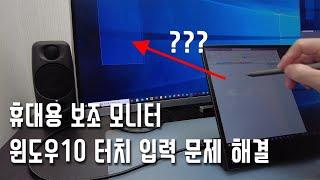 휴대용 보조 모니터 윈도우10 터치 입력 문제 해결 하…