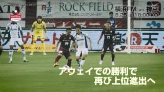 5位に浮上した横浜FMがホームに神戸を迎える 明治安田生命J1リーグ 第...