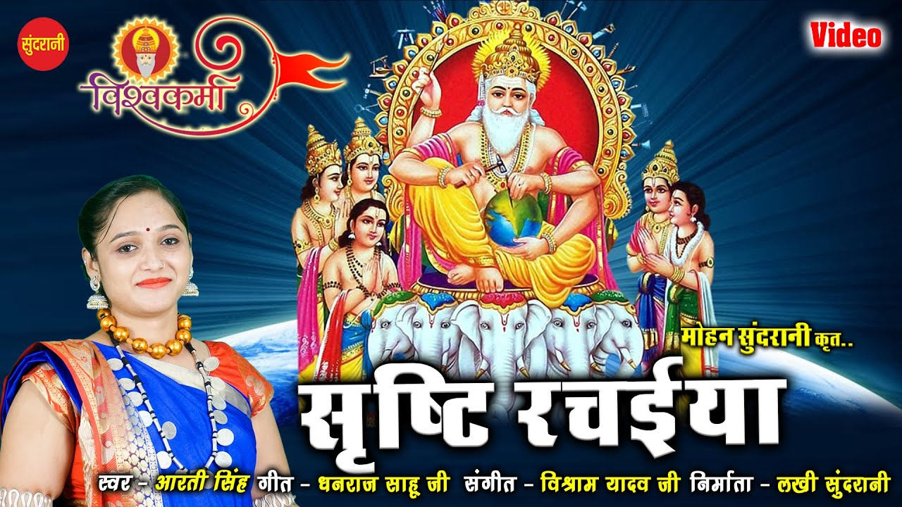 हे विश्कर्मा देवता - He Vishkarma Devta - Aarti Singh - HD Video Song 2021