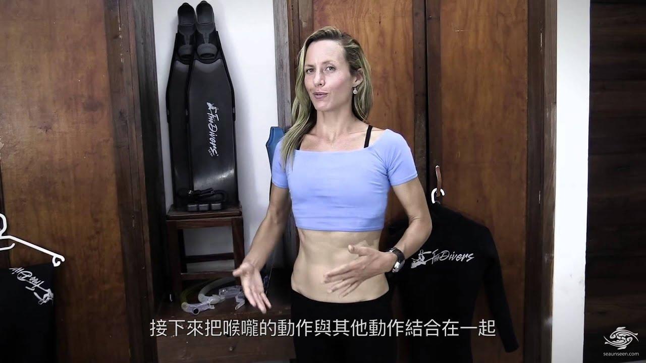 自由潛水 教學 下潛前的呼吸準備 Final Breath 中文字幕 - YouTube