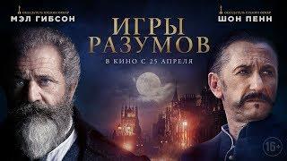 Игры разумов - Русский трейлер (в кино с 25 апреля)