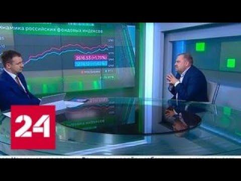 Экономика. Курс дня, 21 мая 2019 года - Россия 24