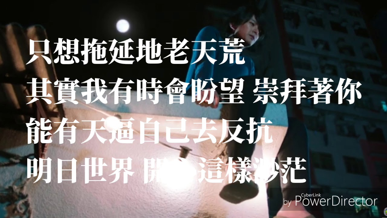 【歌詞】《黃金有罪》片尾曲《你喜歡說謊》- HANA 菊梓喬 - YouTube
