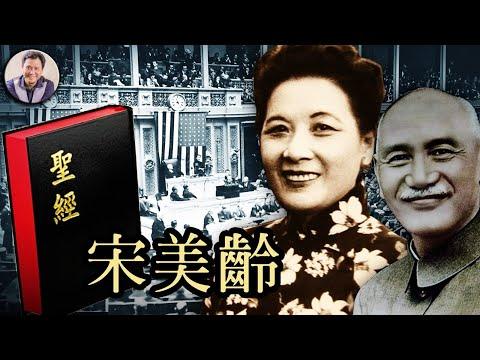 中國旗袍征服美國議會--宋美齡 (歷史上的今天 20181023 第202期)