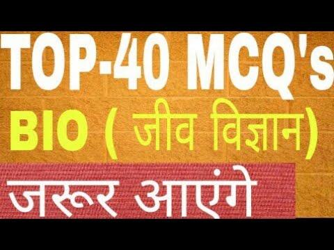 Top-40 BIO MCQ's for all PSU exam preparation ।। BIOLOGY GK QUIZ