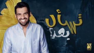 حسين الجسمى يطرح أغنية 'تسأل بعد' على اليوتيوب