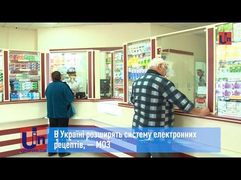 В Україні розширять систему електронних рецептів, — МОЗ