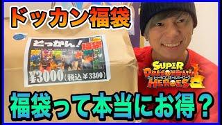 【SDBH】紙袋パンパンのドッカン福袋の中身調査!元が取れるか検証してみた