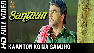 Kaanton Ko Na Samjho Full HD Video Song | Santaan Hindi Movie | Jeetendra | Moushumi Chatterjee