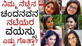 Top Kannada Actress Age And Birthday | ನಿಮ್ಮ ನೆಚ್ಚಿನ ಚಂದನವನ ನಟಿಯರ ವಯಸ್ಸು ಎಷ್ಟು ಗೊತ್ತಾ?