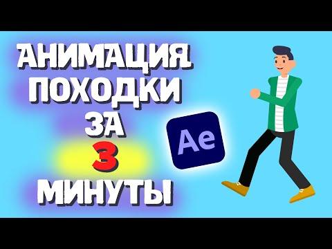 Как Анимировать ПОХОДКУ Персонажа в After Effects