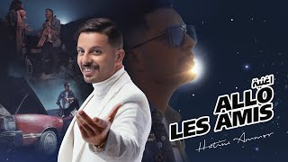 Hatim Ammor - Allo Les Amis (Music Video 2021) l حاتم عمور - ألو لي زامي