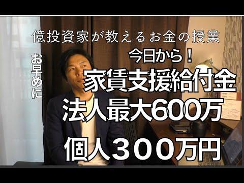 家賃支援給付金受付開始!法人最大600万円  個人事業最大300万円。マザーズ下落鮮明