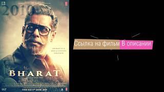 Индийский фильм Бхарат смотреть онлайн