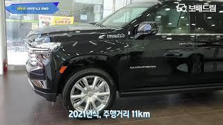 2021 쉐보레 서버밴 6.2 4WD