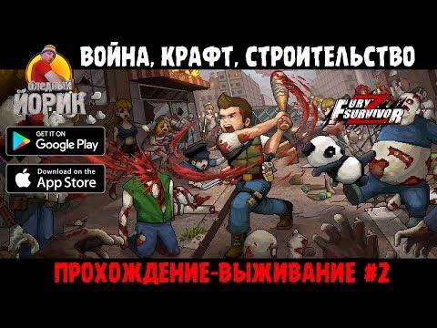 FURY SURVIVAL: PIXEL Z [ANDROID/iOS] - СТРИМ-ВЫЖИВАНИЕ
