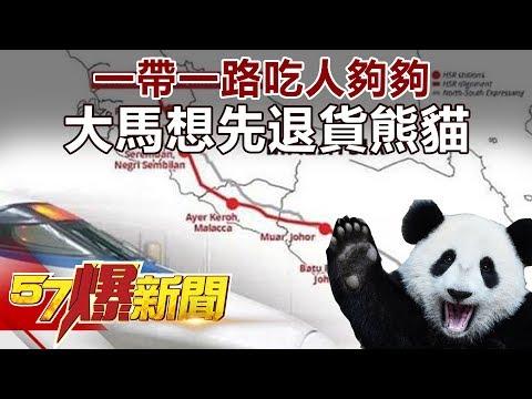 一帶一路吃人夠夠 大馬想先退貨熊貓《57爆新聞》精選篇 網路獨播版