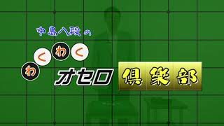 「激闘!第45回 全日本オセロ選手権!」2017年7月16日