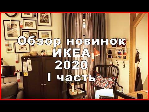 Новинки ИКЕА | Каталог ИКЕА 2020